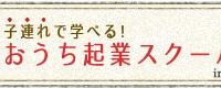 おうちスクールバナー260-80
