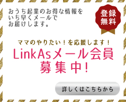 LinkAs_メール会員