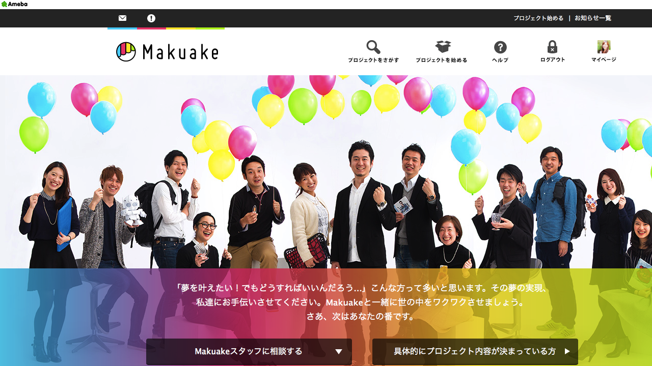 マクアケ画面