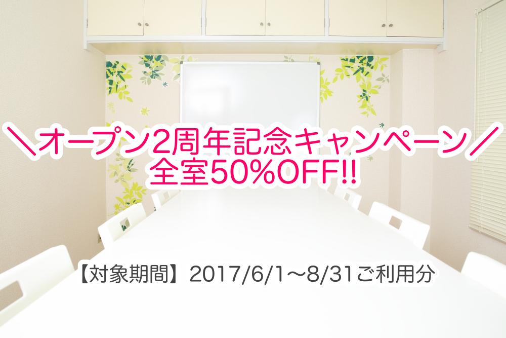 2周年記念キャンペーンピンク真ん中文字したFB