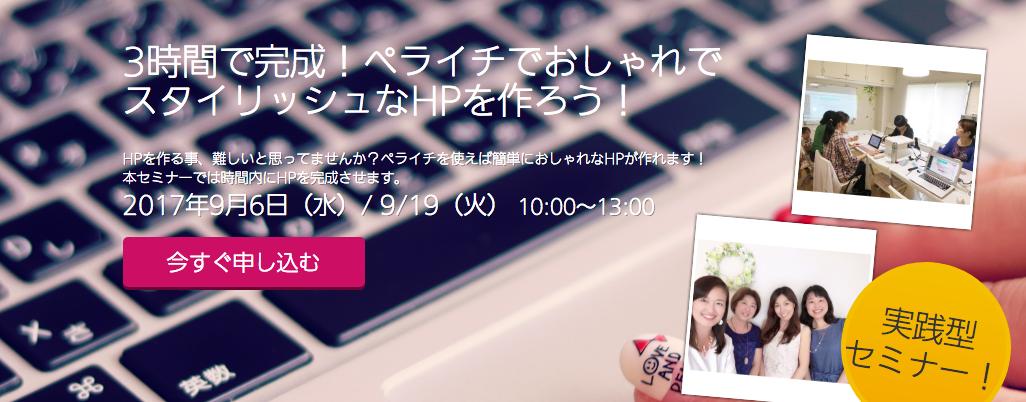 スクリーンショット 2017-09-04 13.39.21